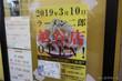 3月10日「ラーメン二郎 越谷店」オープンへ