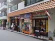 汁なし担々麺 麻ラー ラーメン まぜそば 縁 神戸市灘区岩屋北町5-2-32 サニーハイツ灘1F 岩屋