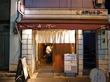小川町「かつぎや」の汁なし担々麺