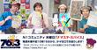 第65回「ナマステ・スパイス(ゲスト:輪島満貴子&橋本謙次郎)」7月18日放送内容と次回放送予定