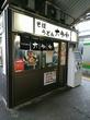 大船駅・ホームにあってこそ駅そば 大船軒♪ 3月30日で閉店です。