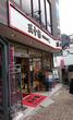 神楽坂・食べ歩きは、五十番 本店の肉まん♪