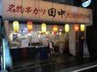 串かつ屋 「串カツ田中(大井町店)」