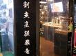 【居酒屋】ヘルシーな野菜巻寿司と、カレーお好み焼き【割烹主従hiryu:柏】