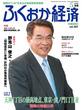 【ビケ足場のダイワ】田中オーナー!ふくおか経済取材♪