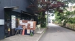 世田谷区玉堤(尾山台):たまき食堂