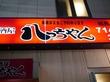 【居酒屋】八っちゃん柏西口店 鉄板の焼きパスタ