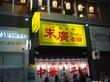 仙台アーケード街の締めに駅前中華 末廣ラーメン本舗@仙台駅前分店
