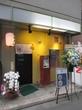【新店】中華そば いづる ~『おおぜき中華そば店』出身の店主がオープンした店で「濃厚煮干しそば」~