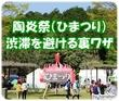 笠間の陶炎祭(ひまつり)の渋滞を回避する裏ワザ/抜け道紹介