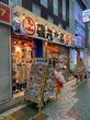 磯丸水産@姫路駅前 みゆき通り 居酒屋