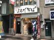 スパイス欲とルチン欲を同時に満たす♪@よもだそば 日本橋本店