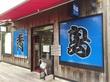 青島食堂@新潟朱鷺メッセ店