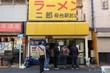 「ラーメン二郎 桜台駅前」で ヤサイ少しマシ