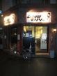 【新店】とりそばモリゾー ~『らーめん香澄』に続く3店目となるモリゾーさんのセカンドブランドの店が大阪・肥後橋にオープン~