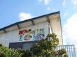 家庭的な雰囲気が素敵な新店で味わう老舗の中華そば 【新店】 隠れ家 敬ちゃん@金谷 千葉ラーメン