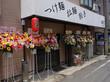 成田新店ラッシュ!福一さんのお隣にできた新店 【新店】 NRT ramen@成田 千葉ラーメン