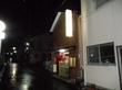 おき@伊東 静岡県伊東市 夜しか営業していないノスタルジックな昭和の雰囲気のラーメン店