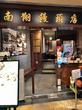 南翔饅頭店 で中華料理