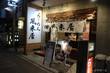 「風来居@渋谷」で トロ肉しおラーメン
