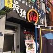 汁なし日記 その48 東京都千代田区「油そば 春日亭 秋葉原店」
