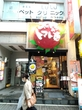チーズがてんこ盛り 太陽のトマト麺@渋谷