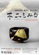 春期特別展 樂歴代「富士を見る」★樂美術館