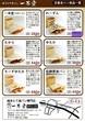 都筑区北山田駅近くの焼きたて食パン「一本堂 横浜北山田店」に行ってきました!
