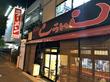 都筑区港北NTの人気ラーメン「しらいし」はサッパリとした家系で大人気!Yahoo/楽天で全国ランキング一位となった餃子も美味