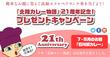 7・8月のお題は「石川県カレー」 北陸カレー物語 21周年記念プレゼントキャンペーン開催中!