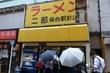 「ラーメン二郎 桜台駅前店」安心安定のホーム二郎