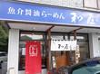 今年の冷やし中華もそろそろ食べ納めです  魚介醤油らーめん 和屋@佐倉ユーカリ 千葉ラーメン