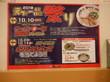 飯田橋 - 天下一品 神楽坂店 「輪切りねぎラーメン(こってり・大) ¥979(税込)」