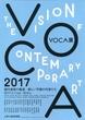 「VOCA展2017 現代美術の展望―新しい平面の作家たち」 上野の森美術館