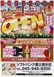 都筑ふれあいの丘の「ソフトバンク富士見が丘店」リニューアルオープン!