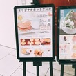 蜜家珈琲店 あべのキューズモール店