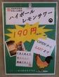 低温調理で仕上げている「棒棒鶏」に、❝レバー版 よだれ鶏❞♪ 待望の新メニューは、相変わらずのハイレベルです! 日南市じとっこ組合 横須賀中央店