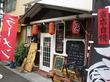 浅草4丁目 麺酒盗ざい八