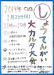 都筑区荏田南のえだきん商店街で「第2回 しょうてんがい 大カルタ大会」1月20日開催!