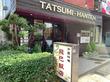 都筑区の美味しいお店!「仲町台 龍巳飯店」はランチ&ディナーがリーズナブルでおすすめ(中華・ラーメン)
