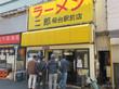 「ラーメン二郎 桜台駅前店」 で いつもどおり