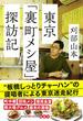 かいざん@西船橋~バーチのラーショ独自進化系【トークイベント告知付】