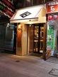 天ぷらと寿司18坪 ~長野駅前、徒歩2分の場所にNEW OPEN~