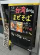 麺や樽座 子安町店@八王子市 期間・数量・子安町店限定「台湾まぜそば」 17/06/07