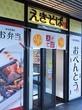 「まねき えきそば」 姫路駅構内  電車降りてホームで♪タイムサービス☆  170302