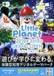 都筑区池辺町のららぽーと横浜に体験型知育デジタルテーマパーク「リトルプラネット」3月19日オープン! オープン記念クーポン付きのチラシも配布!