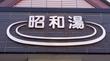 昭和湯(昭島市玉川町4−3−7)