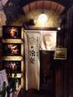 オトナの和空間で舌鼓!@京橋「金の独楽」