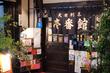 【ムサコで20年、豊洲直送の刺身が美味い!】大衆割烹 壱番館(武蔵小金井)