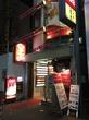 銀座で23時過ぎまで開いている稀有な喫茶店